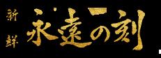 |広島市・五日志の美味しい個室居酒屋「新鮮 永遠の刻」